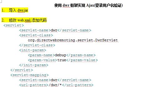 Ajax登陆用户名验证