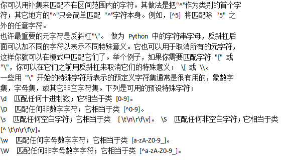 python-正则re模块详解