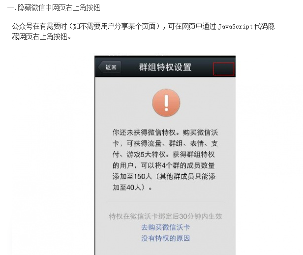 Weixin JS接口