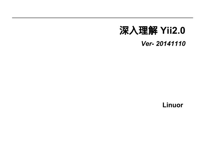 深入理解Yii2-0