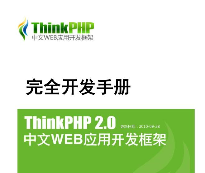 完全开发手册Think PHP