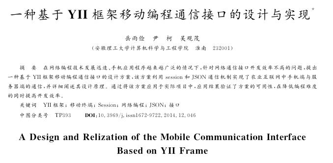 一种基于YII框架移动编程通信接口的设计与实现