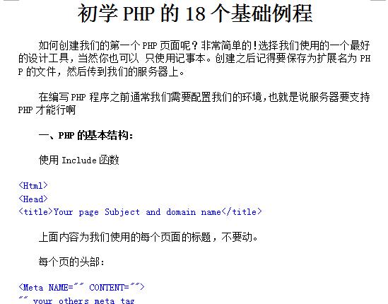 十八个PHP初学者必看的实例