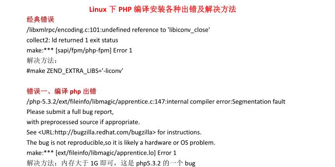 牛人总结Linux下PHP编译安装各种出错及解决方法