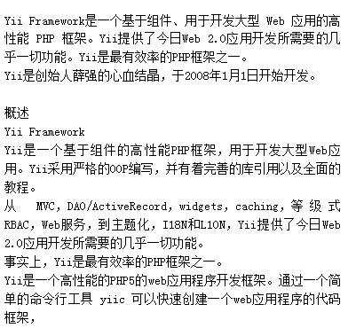 Yii中文手册