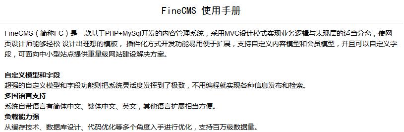 FineCMS使用手册--yufan修改版
