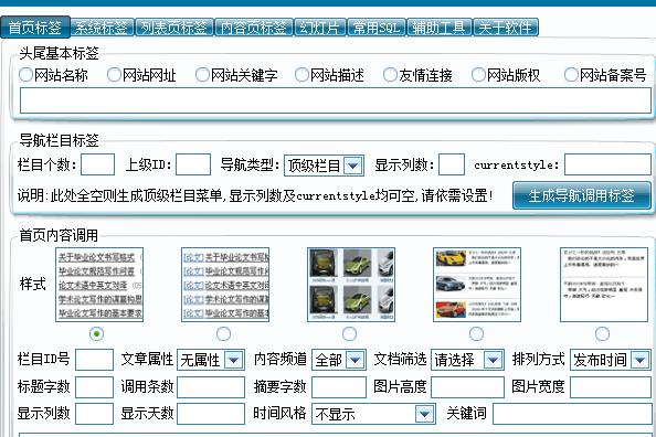 dedecms标签生成器的使用教程