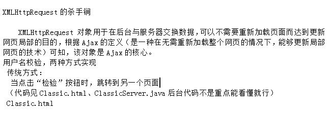 Ajax菜鸟学习系列2-核心对象XMLHttpRequest