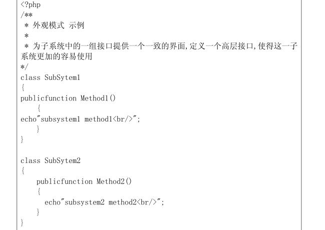 PHP的设计模式