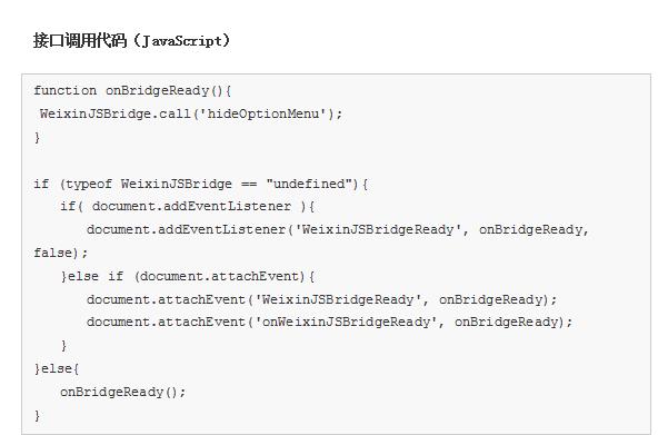 微信JS接口