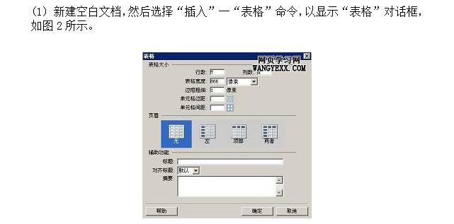 Dreamweaver表格表单的制作