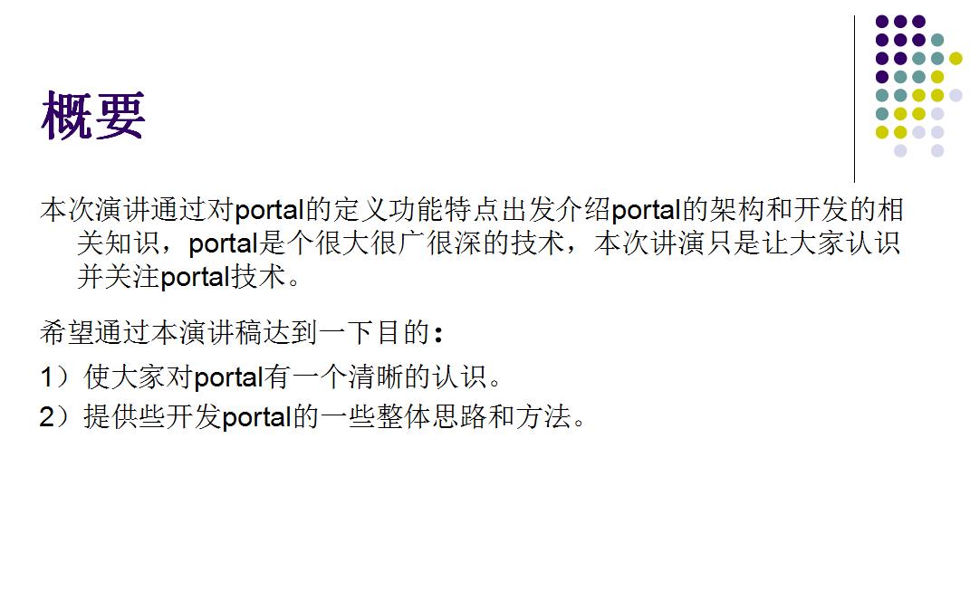 Portal技术
