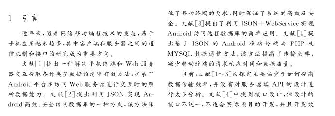 基于YII框架移动编程通信接口的设计与实现