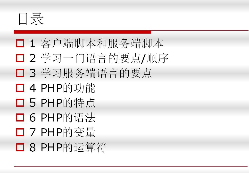 PHP的光速教程