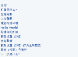 PHP扩展开发教程(中文版) PDF格式