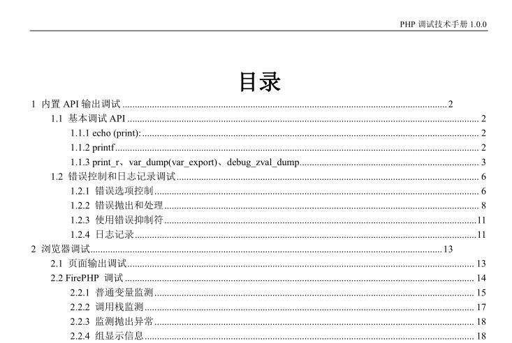 php调试技术手册