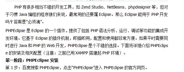 PHPEclipse安装和使用
