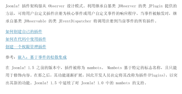 Joomla的插件开发大全