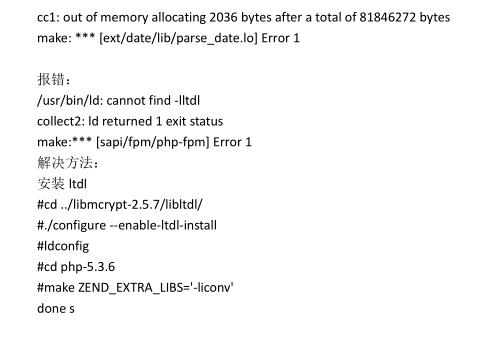 在Linux下PHP编译需要注意哪些方面