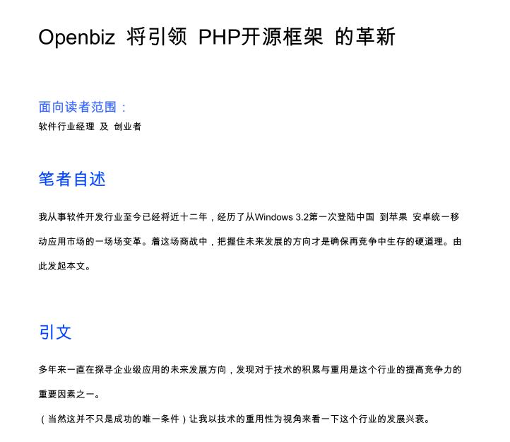 Openbiz让PHP实现极致业务逻辑重用