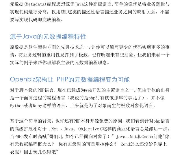Openbiz如何实现PHP的元数据编程