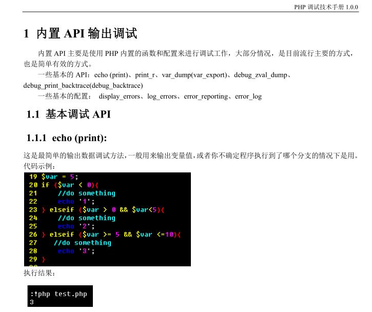 php的调试技术手册