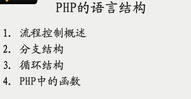 PHP-语言结构