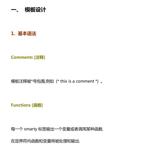 smarty的中文手册教程