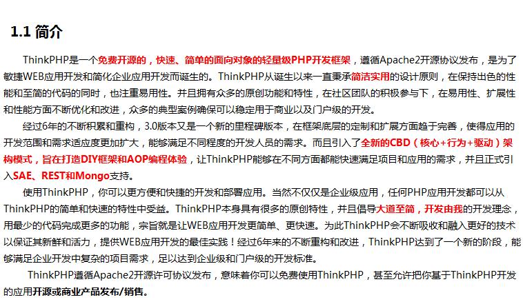 ThinkPHP 完全开发手册