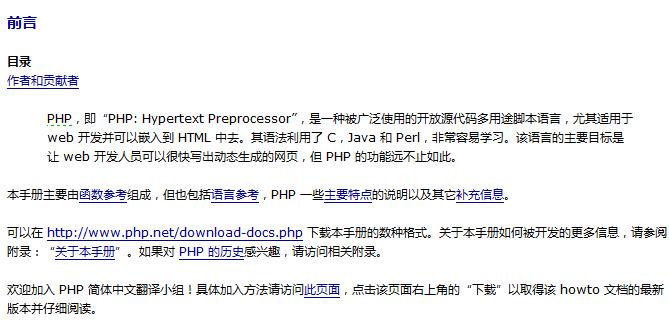 PHP5 中文手册完整ugia版(带评论和实例)