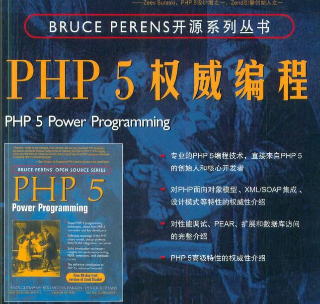 PHP5权威编程