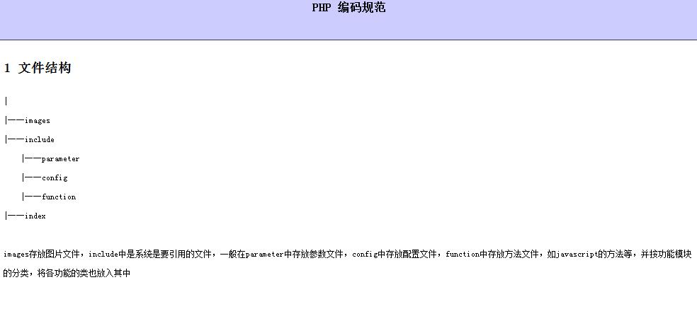 PHP编码规范 CHM格式