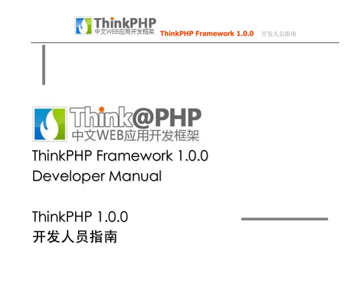 ThinkPHP 中文WEB应用开发框架 开发人员指南 PDF格式
