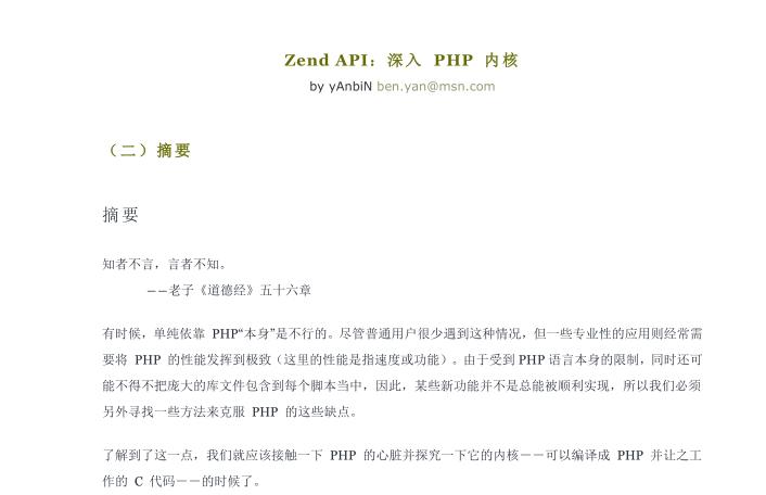 Zend API:深入PHP内核