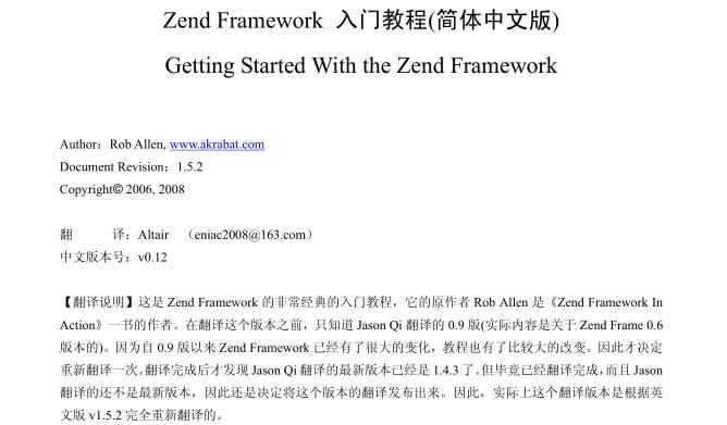 Zend Framework 入门教程(简体中文版)