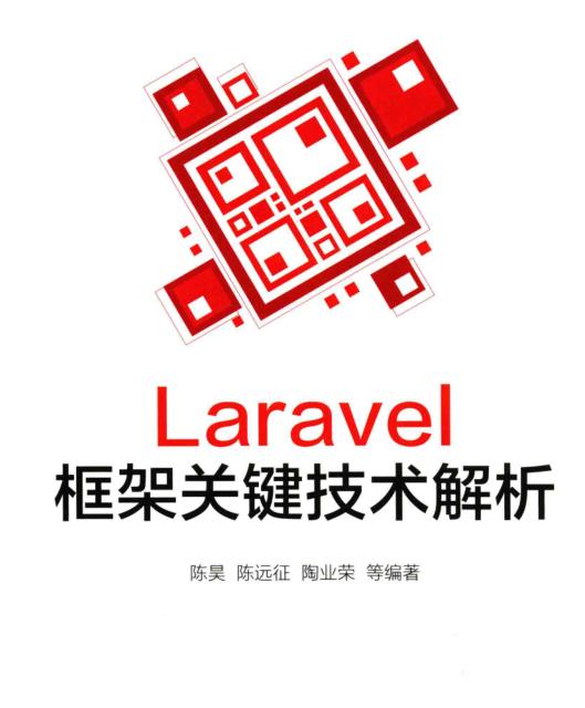 《Laravel的框架的关键技术解析》