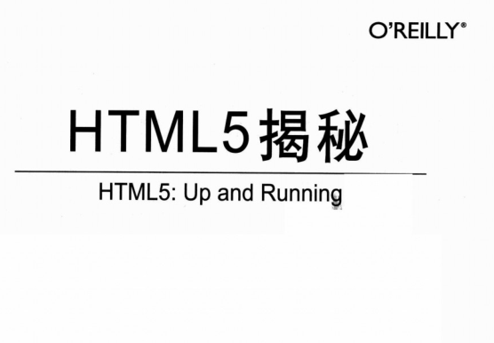 HTML5权威揭秘