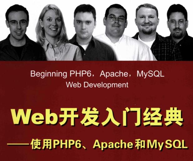 Web的开发入门经典:使用PHP6,Apache与MySQL
