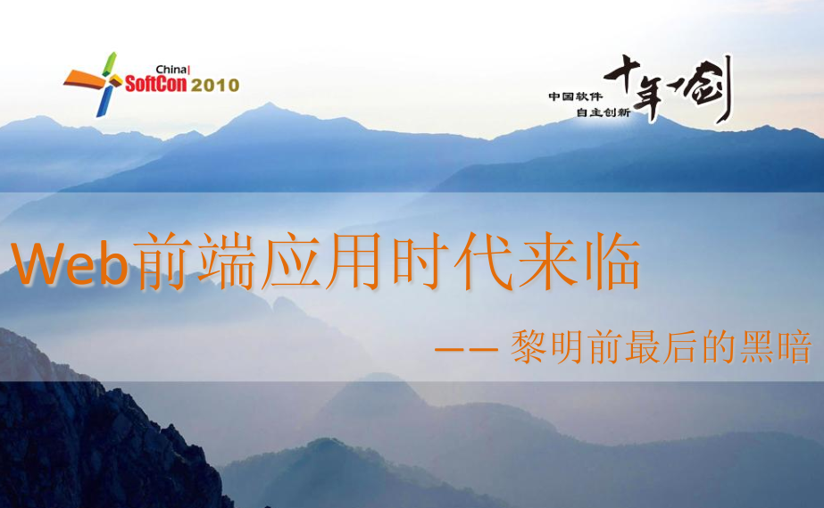 曹刘阳《web前端应用时代来临》--新浪Web前端开发工程师--中国软件技术大会