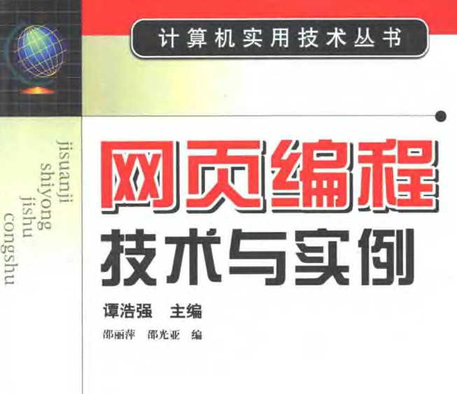 网页编程技术与实例(谭浩强)