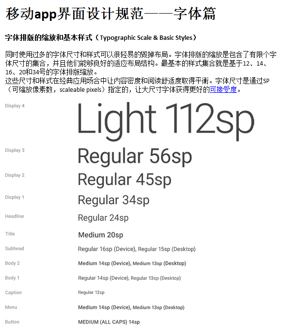 移动app的界面设计规范字体