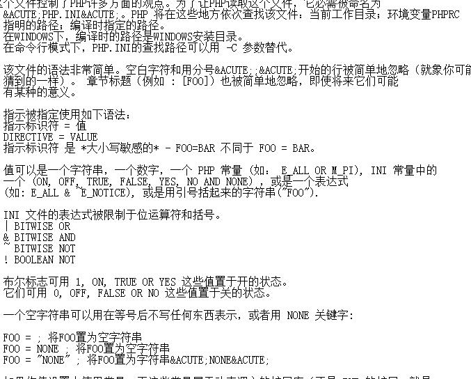 PHP的配置文件php.ini的中文注释版