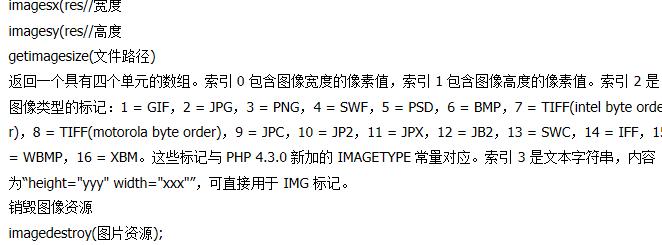 如何用php图片处理函数