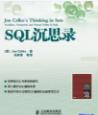 《SQL沉思录》中文完整版