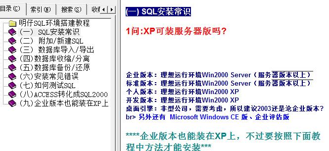明仔SQL环境搭建教程