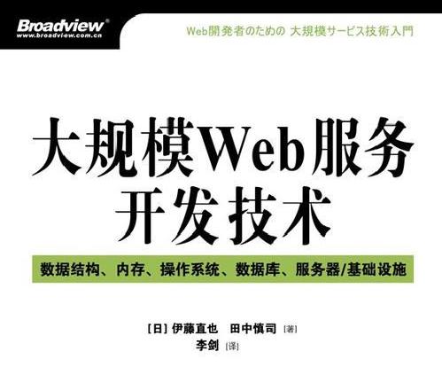 《大规模Web服务开发技术》PDF高清版