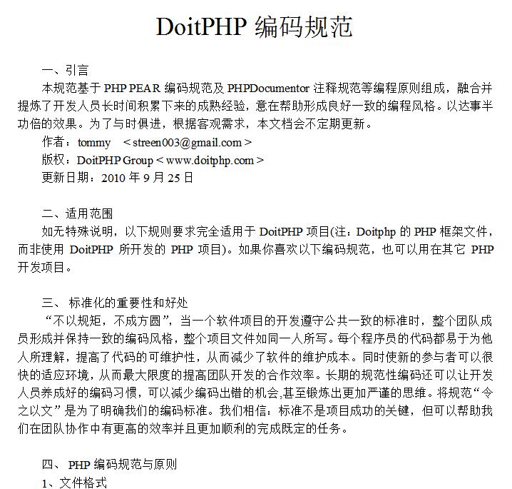 DoitPHP编码规范大全