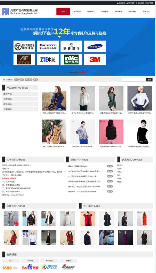 企業網站管理系統