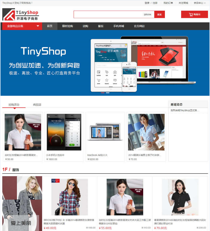 TinyShop电子商务系统