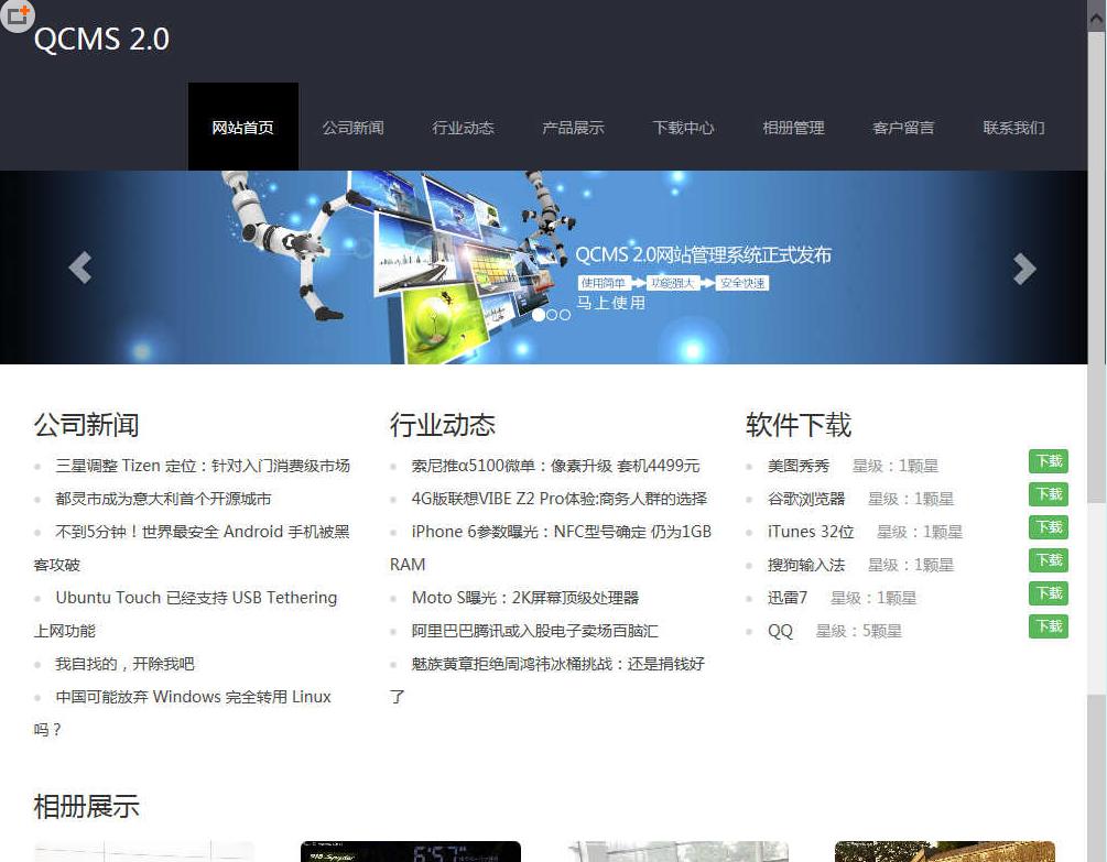 QCMS网站管理系统